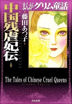 まんがグリム童話 中国残虐妃伝-電子書籍
