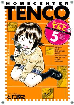 ホームセンターてんこ(5)-電子書籍