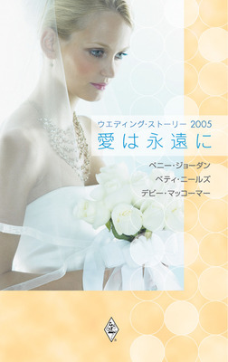 ウエディング・ストーリー2005 愛は永遠に-電子書籍