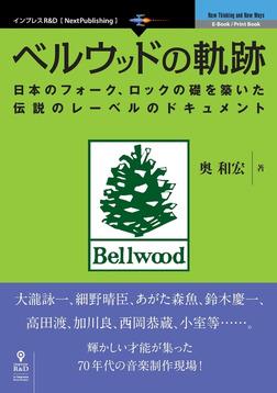 ベルウッドの軌跡-電子書籍