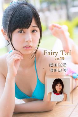 Fairy Tail Vol.15 / 保田真愛 栗田恵美-電子書籍