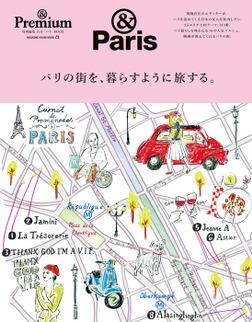 & Premium特別編集 パリの街を、暮らすように旅する。-電子書籍