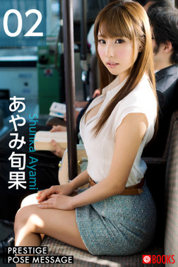 PRESTIGE POSE MESSAGE あやみ旬果02-電子書籍
