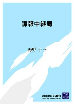 諜報中継局-電子書籍