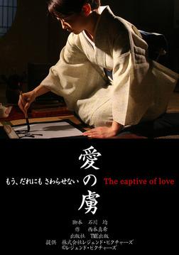 劇場版 「愛の虜」-電子書籍