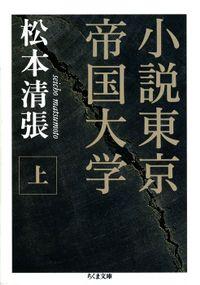 小説東京帝国大学(ちくま文庫)