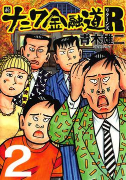 新ナニワ金融道R(リターンズ) 2-電子書籍