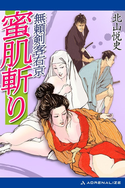 無頼剣客右京 蜜肌斬り-電子書籍