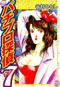 パチプロ探偵ナナ 8