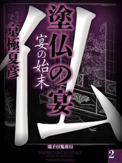 塗仏の宴 宴の始末(2)【電子百鬼夜行】-電子書籍