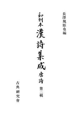 和刻本漢詩集成2 唐詩2-電子書籍