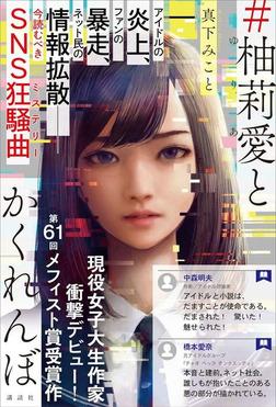 #柚莉愛とかくれんぼ-電子書籍