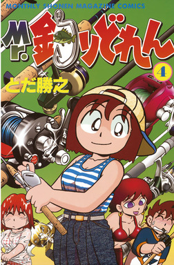 Mr.釣りどれん(4)-電子書籍