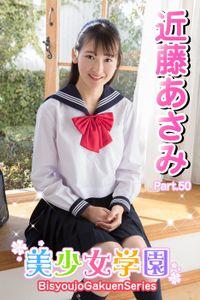美少女学園 近藤あさみ Part.50