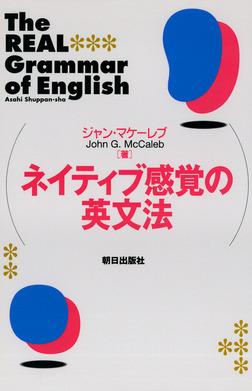 ネイティブ感覚の英文法-電子書籍
