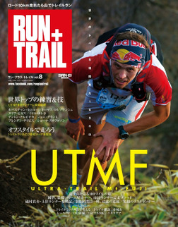 RUN+TRAIL Vol.8-電子書籍