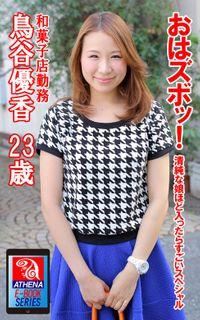 おはズボッ! 清純な娘ほど入ったらすごいスペシャル 鳥谷優香 23歳 和菓子店勤務