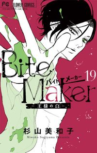 Bite Maker~王様のΩ~【マイクロ】(19)