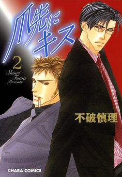 爪先にキス(2)-電子書籍