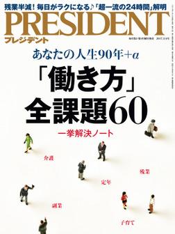 PRESIDENT 2017年3月6日号-電子書籍