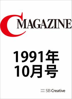 月刊C MAGAZINE 1991年10月号-電子書籍
