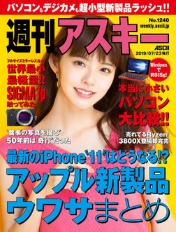 週刊アスキーNo.1240(2019年7月23日発行)-電子書籍