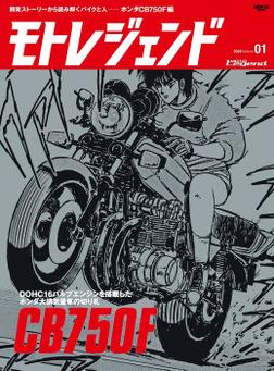 モトレジェンド Vol.1 ホンダCB750F編-電子書籍