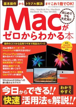 Macがゼロからわかる本-電子書籍
