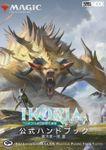 マジック:ザ・ギャザリング イコリア:巨獣の棲処公式ハンドブック