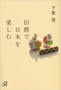 旧暦で日本を楽しむ