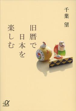 旧暦で日本を楽しむ-電子書籍