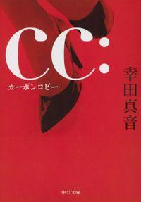 cc: カーボンコピー
