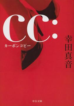 cc: カーボンコピー-電子書籍