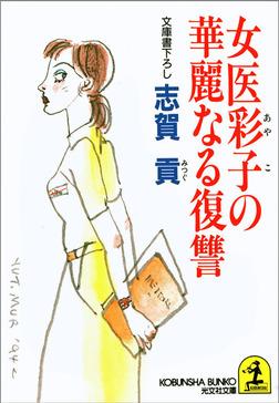 女医彩子の華麗なる復讐-電子書籍