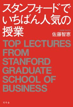 スタンフォードでいちばん人気の授業-電子書籍