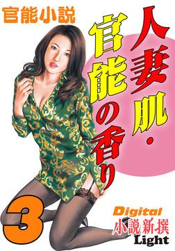 【官能小説】人妻肌・官能の香り03-電子書籍