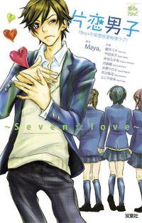 片恋男子 ~Seven☆Love~7Boysの妄想欲望純情ラブ!