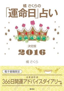 橘さくらの「運命日」占い 決定版2016【開運アドバイスダイアリー編】-電子書籍