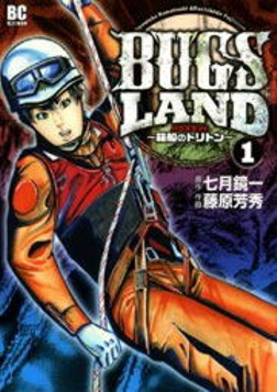 BUGS LAND(1)-電子書籍
