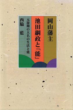 岡山藩主 池田綱政と「能」-元禄期の大名の生活と能--電子書籍