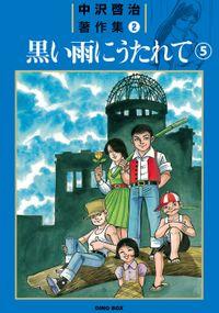 中沢啓治著作集2 黒い雨にうたれて5巻