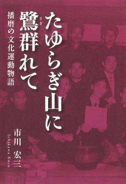 たゆらぎ山に鷺群れて : 播磨の文化運動物語-電子書籍