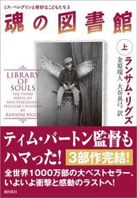 魂の図書館〈上〉――ミス・ペレグリンと奇妙なこどもたち3
