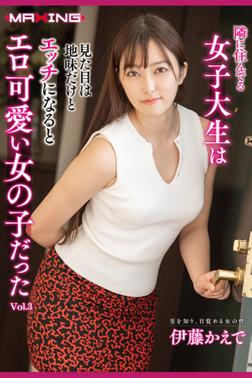 隣に住んでる女子大生は見た目は地味だけどエッチになるとエロ可愛い女の子だった Vol.3 / 伊藤かえで-電子書籍