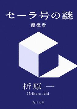 セーラ号の謎 漂流者-電子書籍
