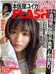週刊FLASH(フラッシュ) 2020年2月4日号(1546号)