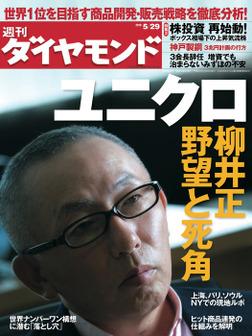 週刊ダイヤモンド 10年5月29日号-電子書籍