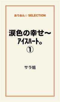 涙色の幸せ~アイスハート。(1)