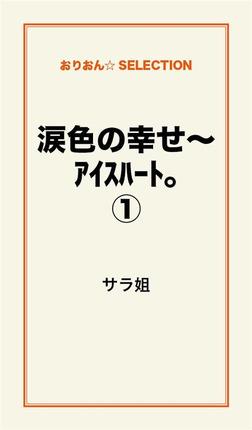 涙色の幸せ~アイスハート。(1)-電子書籍