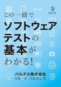この一冊でソフトウェアテストの基本がわかる!